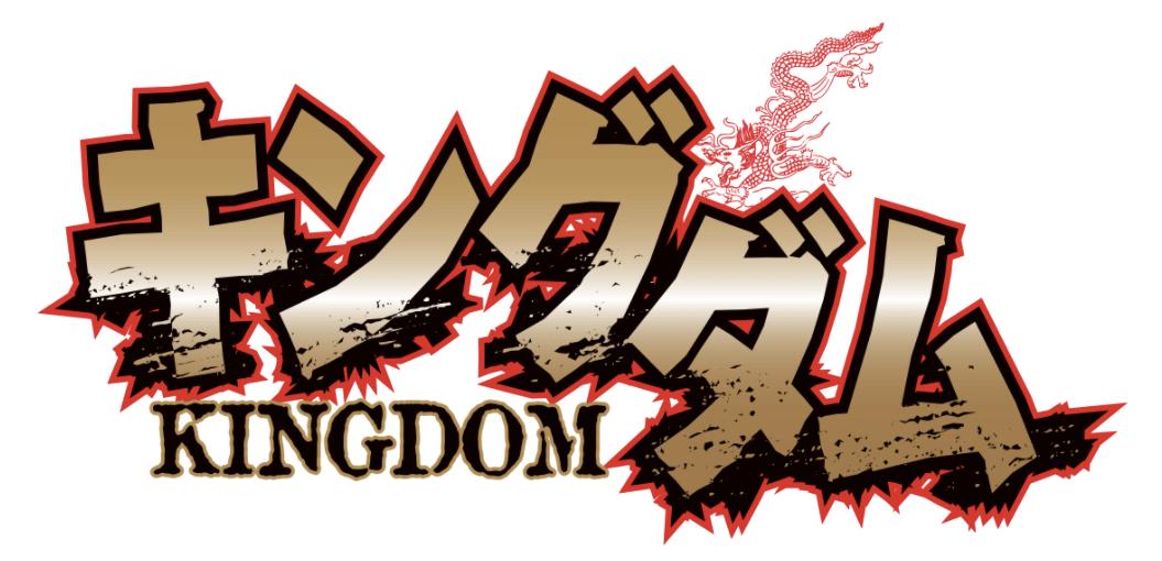 キングダム 61 巻 漫画「キングダム」第61巻が予約開始!4月19日に発売!