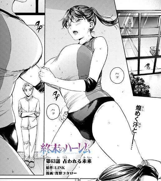 引用元:終末のハーレム 第63話 原作:LINK 漫画:宵野コタロー